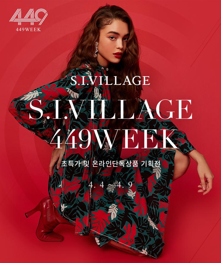S.I.VILLAGE 449WEEK 초특가 및 온라인단독상품 기획전 행사기간 : 4.4 - 4.9