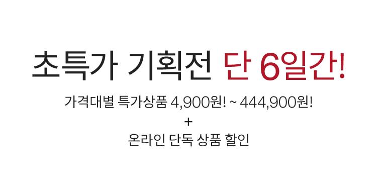 가격대별 특가상품 4,900원! ~ 444,900원! + 온라인 단독 상품 할인