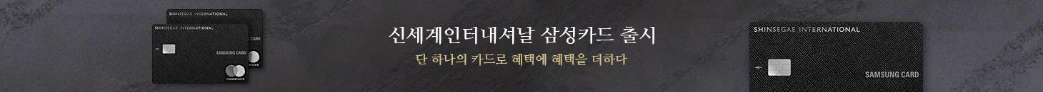 삼성카드 제휴 출시