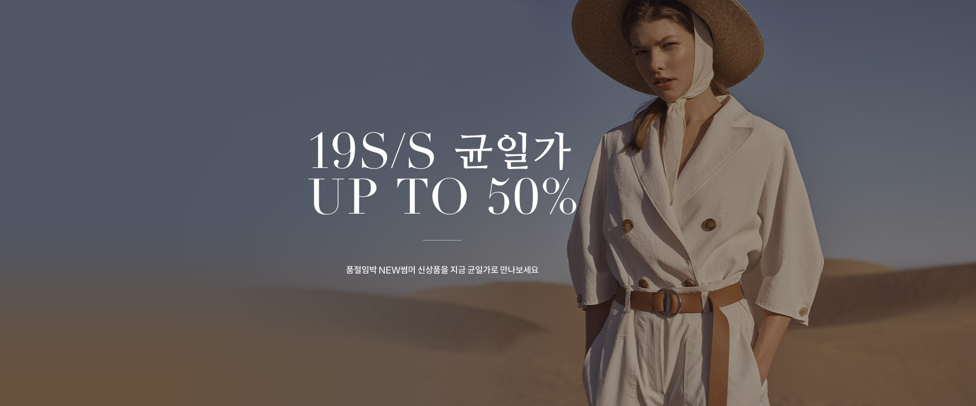 19 S/S 균일가 UP TO 50%