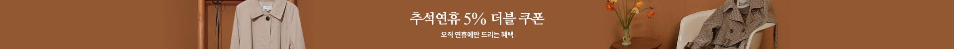 추석연휴 5% 더블 쿠폰