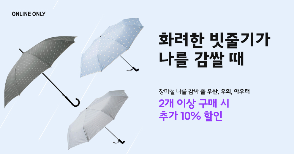 2우산기획전