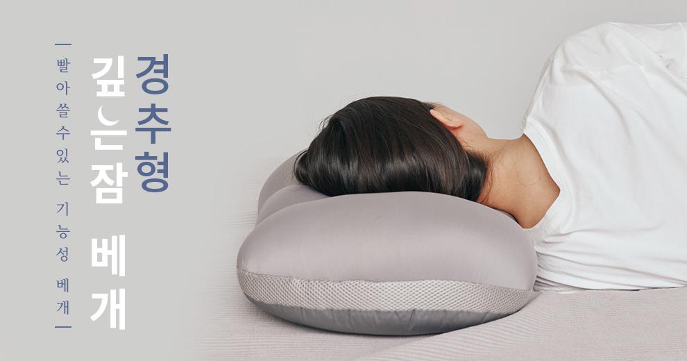 양면으로 사용하는 경추형 깊은잠 베개