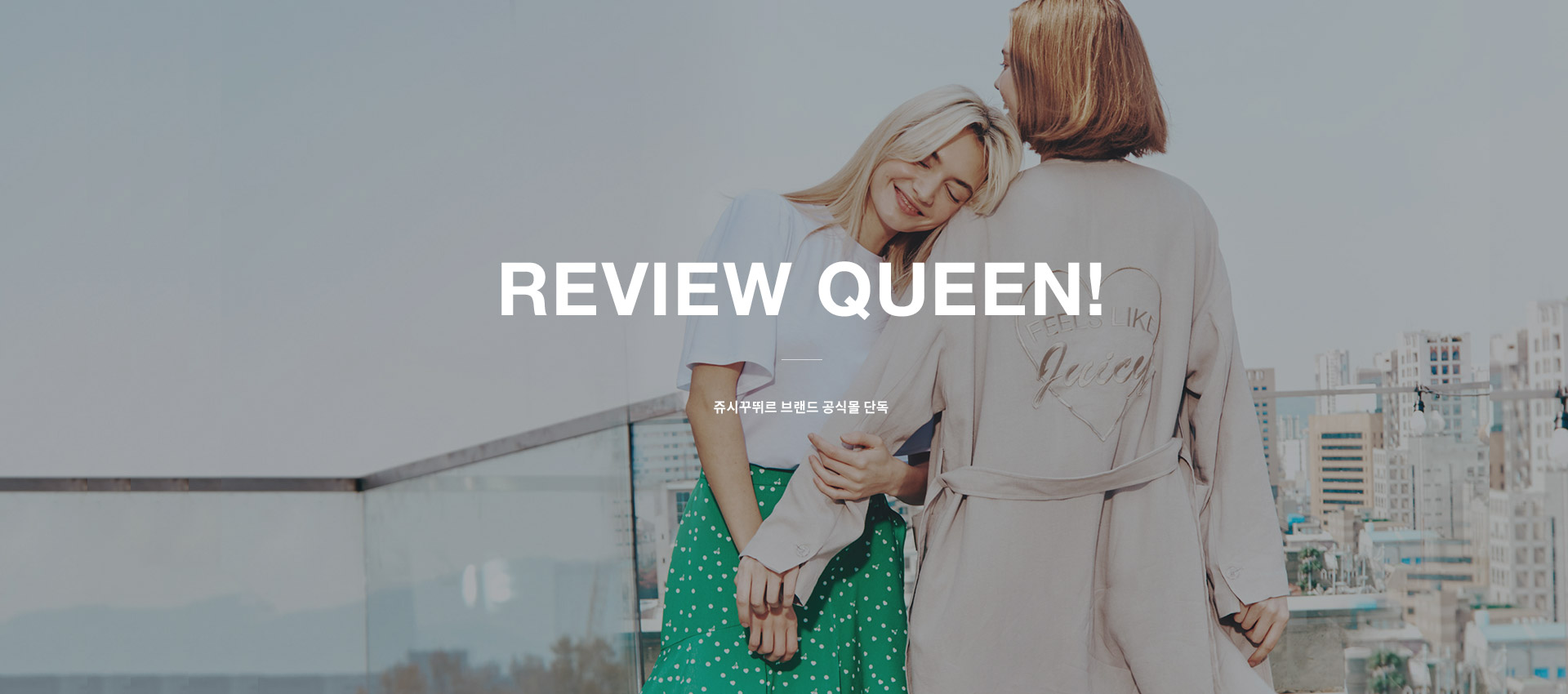 7월의 REVIEW QUEEN!