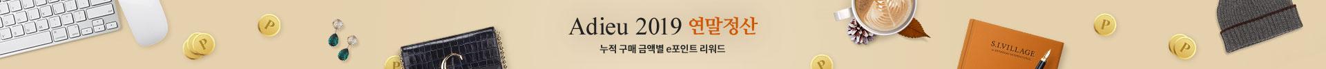 Adieu 2019 연말정산