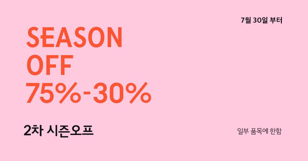 시즌오프~75%