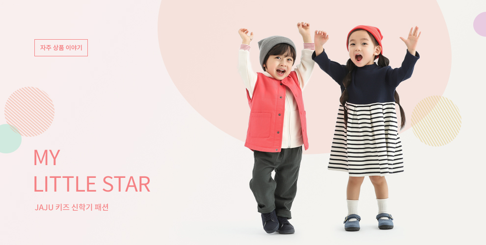 MY LITTLE STAR JAJU 키즈 신학기 패션
