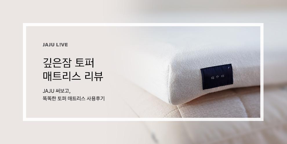 깊은잠토퍼매트리스 리뷰