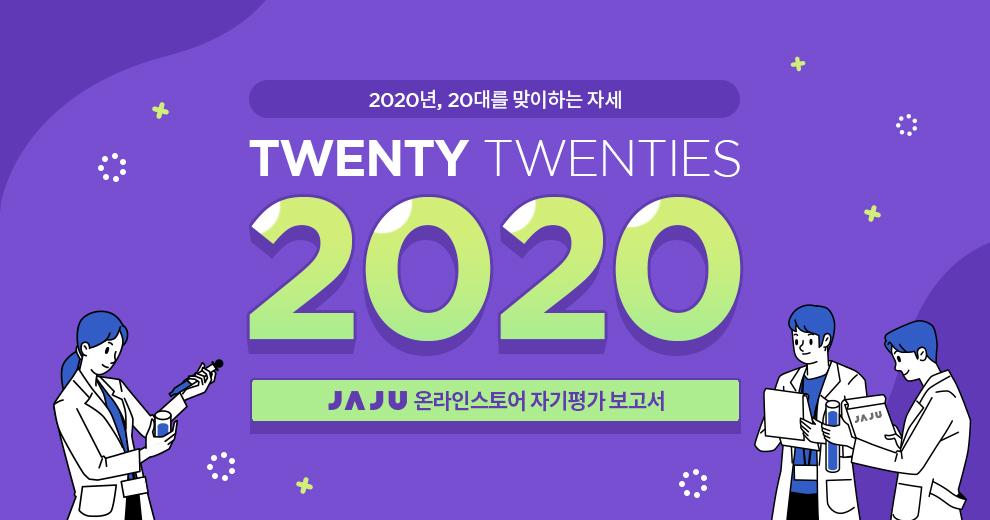2020 JAJU온라인 자기평가 보고서