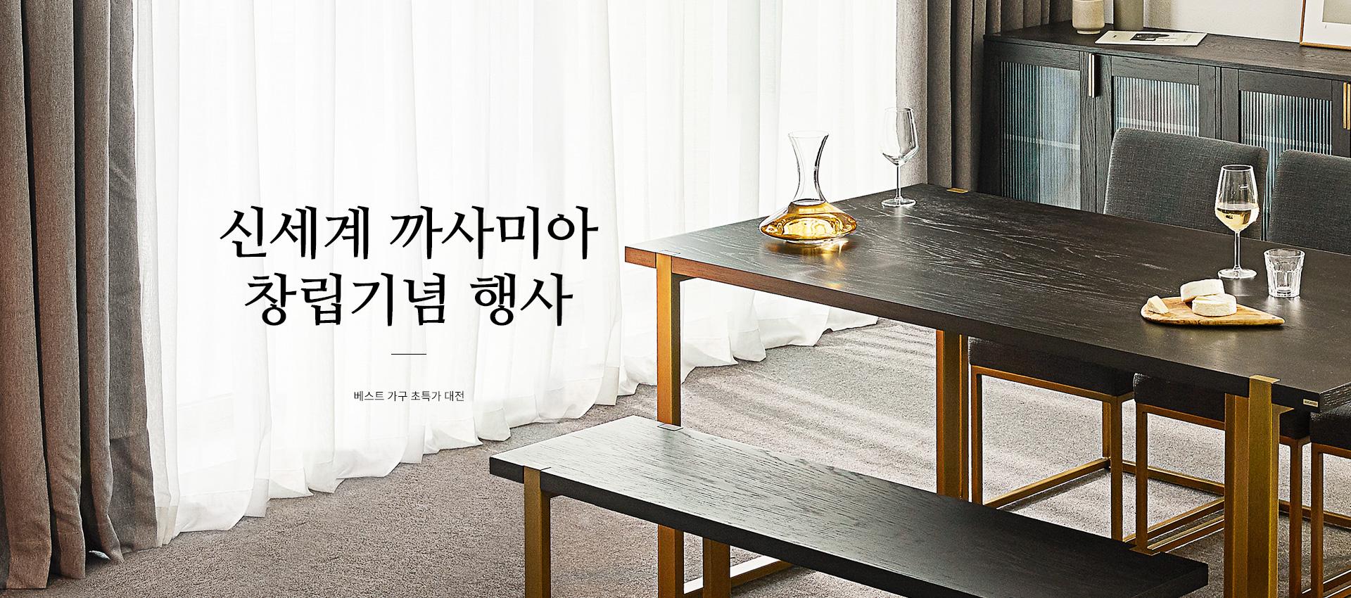 신세계 까사미아 창립기념 초특가 대전