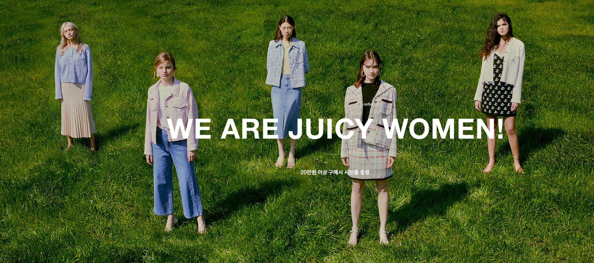 쥬시꾸뛰르 we're juicy women