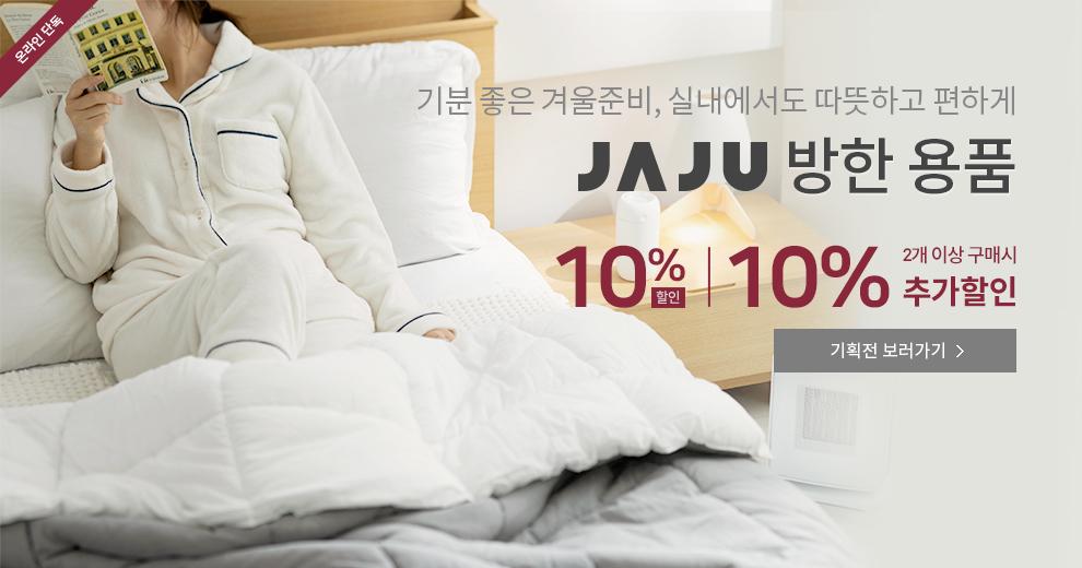 생활 방한용품 10% +10%
