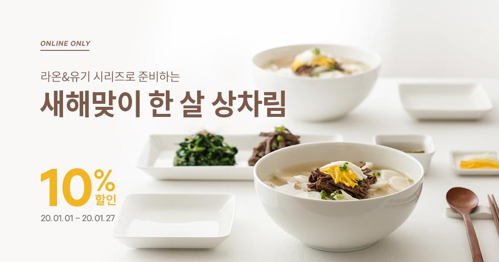 라온&유기로 한살 상차림