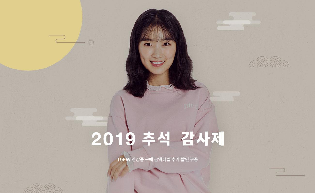 2019 추석 감사제!