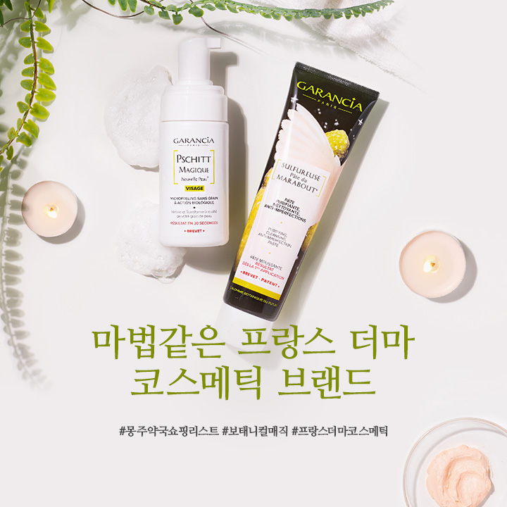 [GARANCIA] BOTANICAL CLEANSING