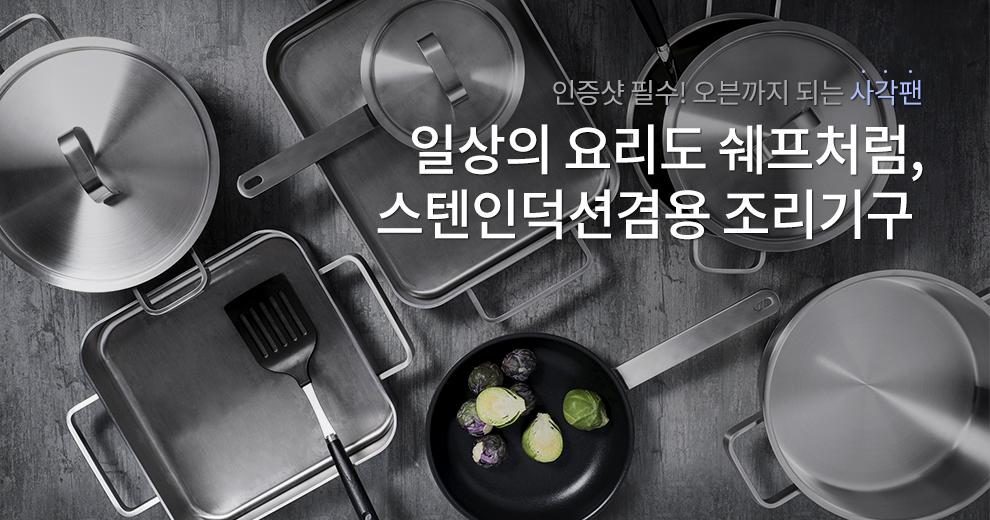 스텐인덕션겸용조리기구