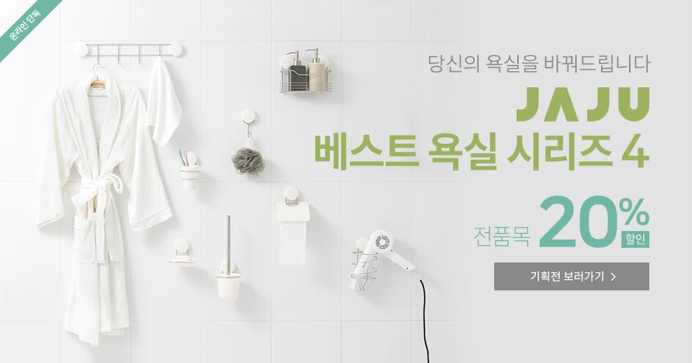 JAJU 베스트 욕실 시리즈 4 전품목 20%할인