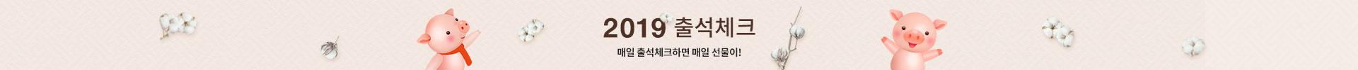 2019 출석체크