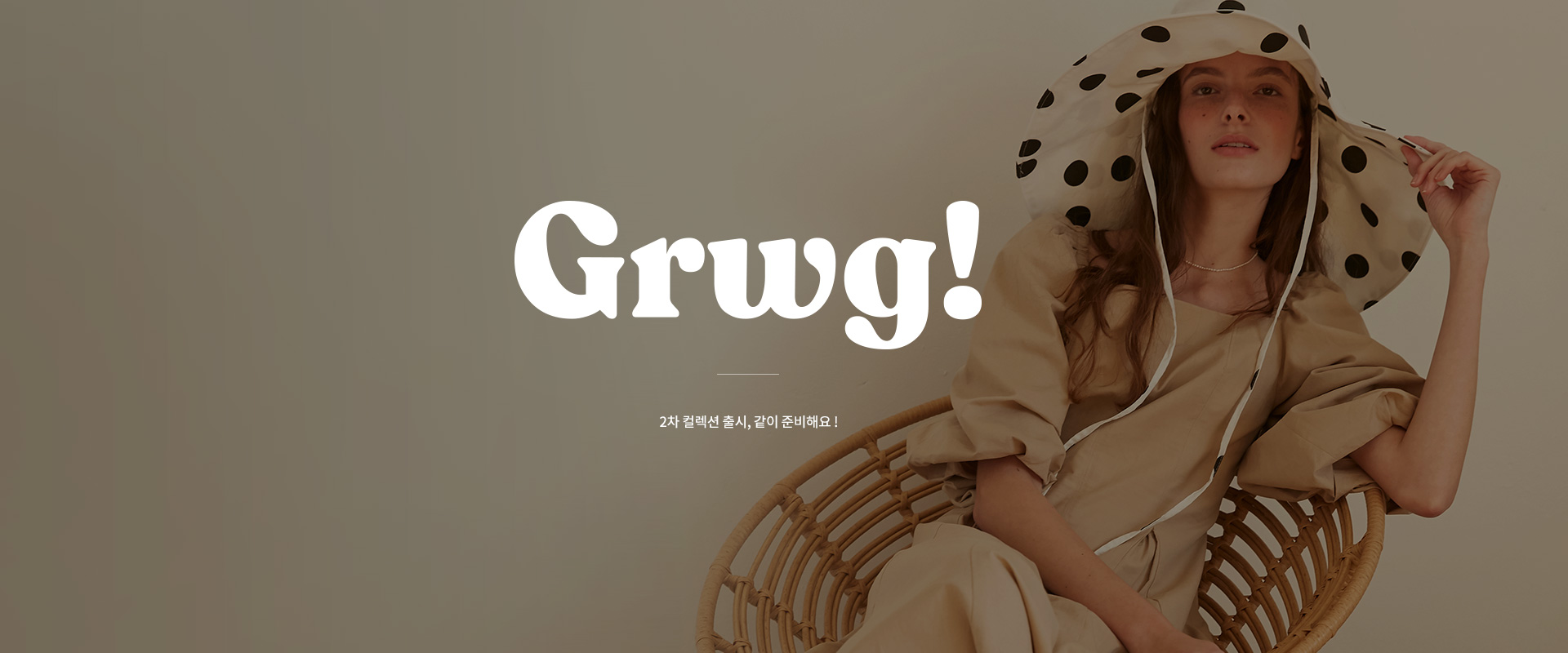 GRWG 2차 2번 배너
