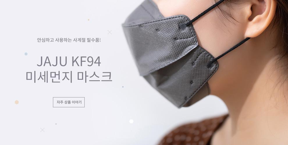 JAJU KF94 미세먼지 마스크