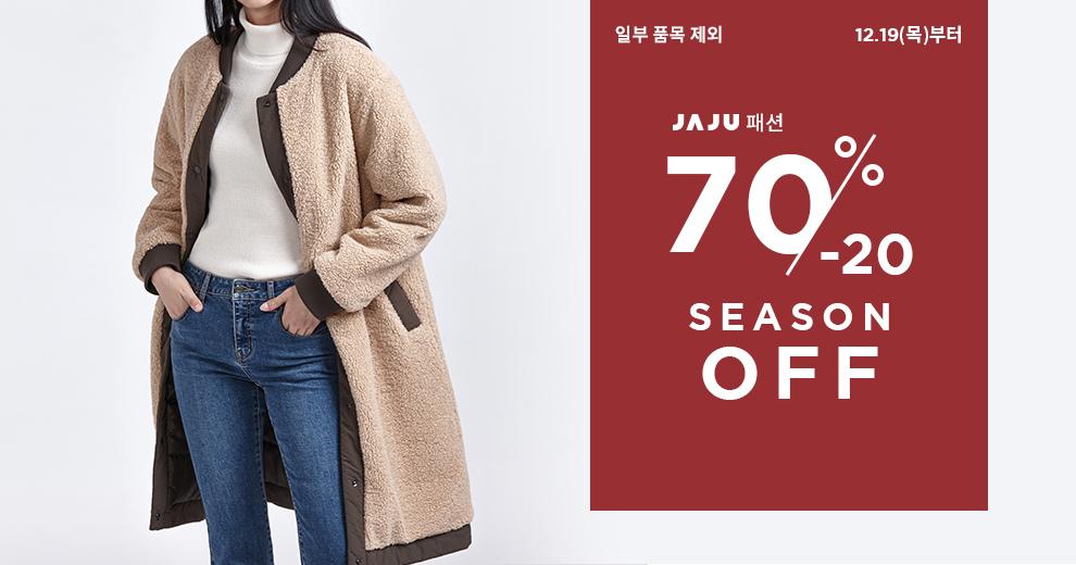 패션 SEASON OFF ~70%