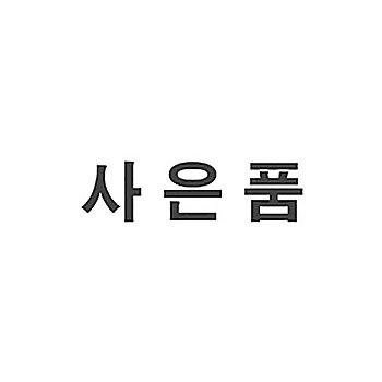[사은품] 전초 웰컴 키트