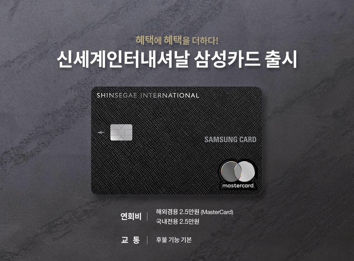 신세계인터내셔날 삼성카드 출시