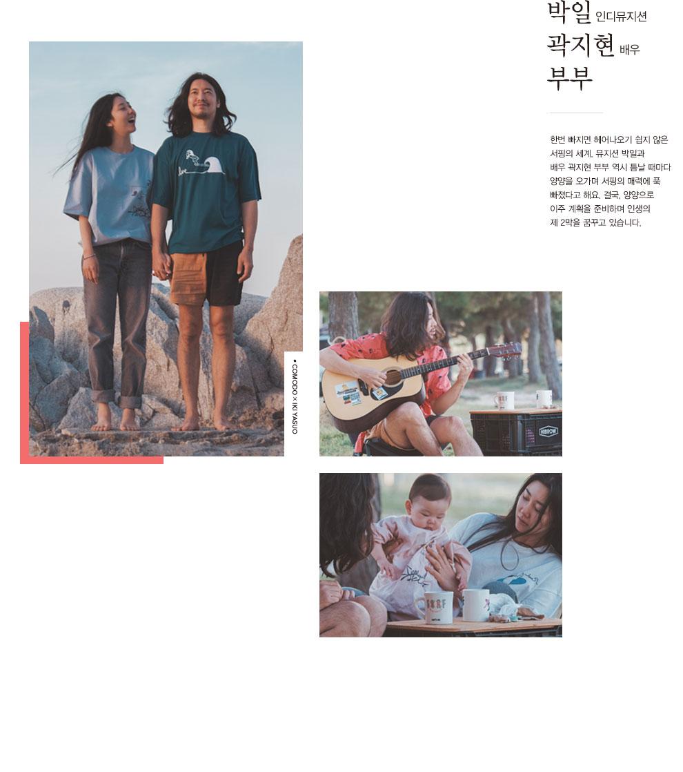 박일인디뮤지션 곽지현배우 부부