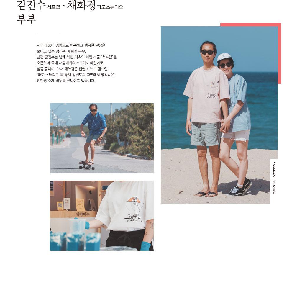 김진수서프랩·채화경파도스튜디오 부부