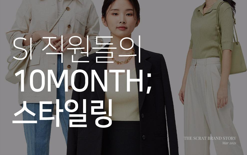 SI 직원들의 10MONTH; 스타일링