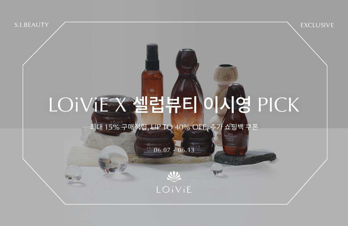 LOiViE X 셀럽뷰티 이시영 PICK