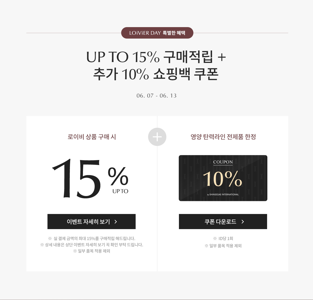 UP TO 15% PAYBACK + 추가 10% 쇼핑백 쿠폰
