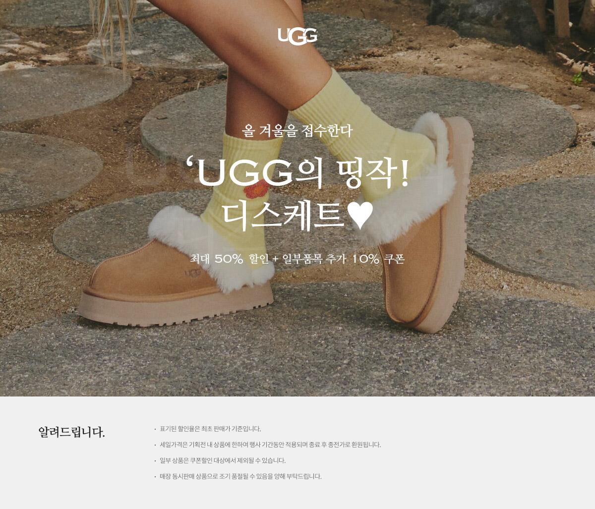 [기획전상세]UGG의 띵작! 디스케트♥