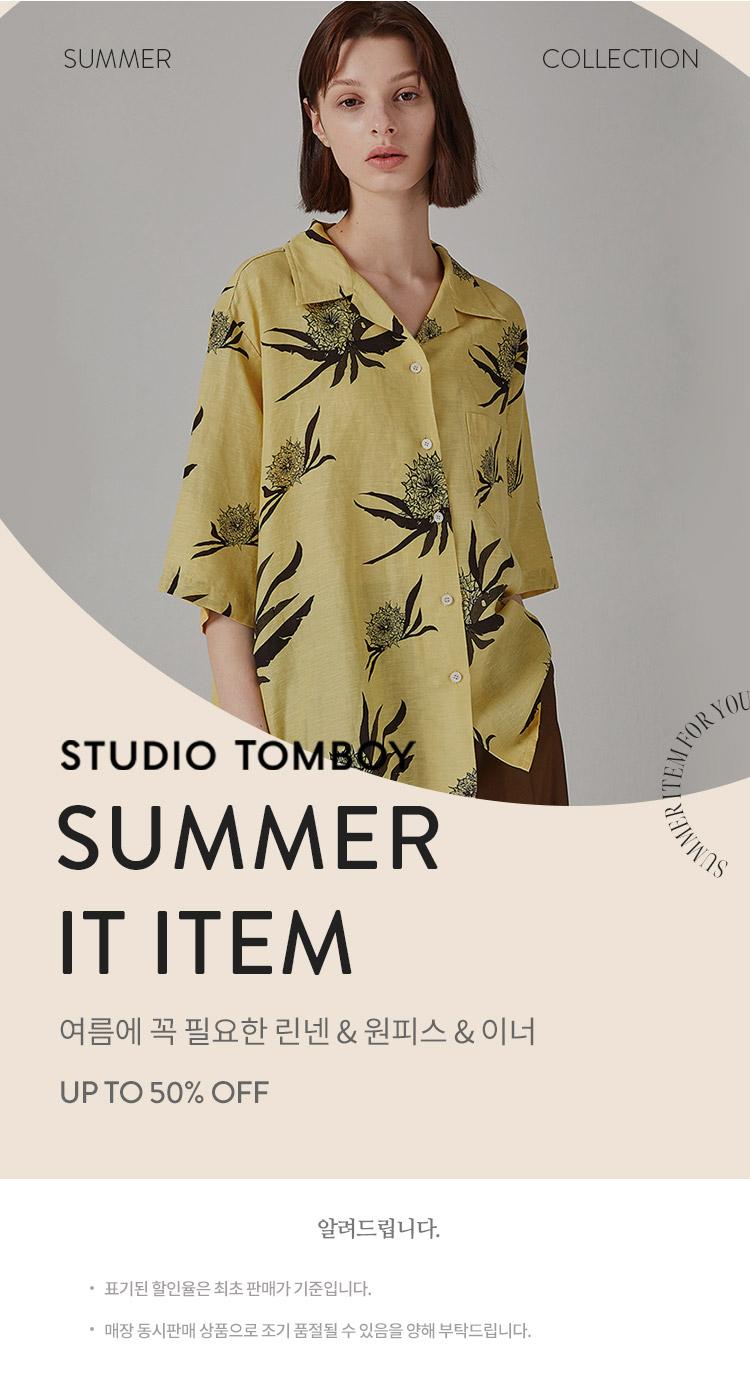 [기획전상세]여름 필수 잇템