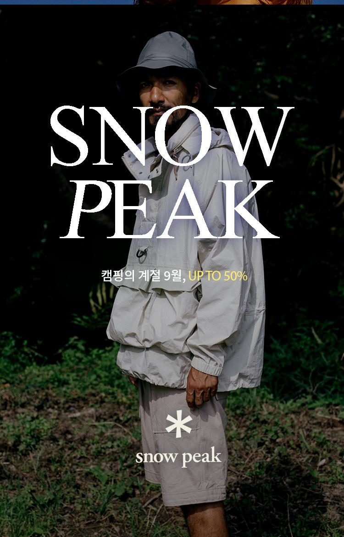 [기획전상세]스노우피크, 9월 캠핑의 계절