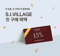 S.I.VILLAGE 첫 구매 혜택