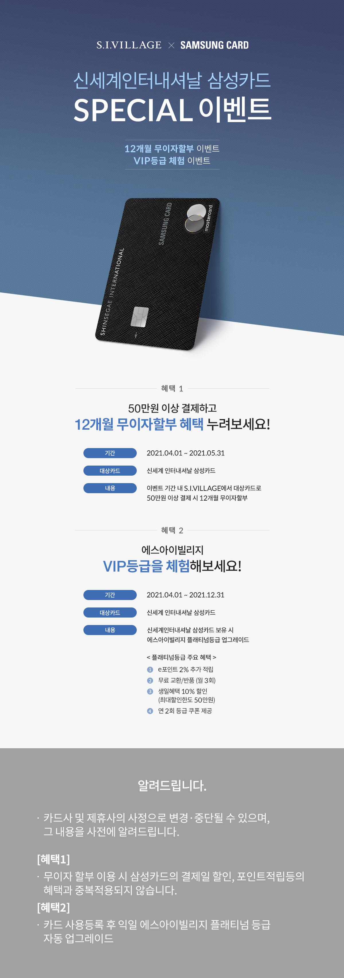 [이벤트상세] 신세계인터내셔날 삼성카드 SPECIAL 이벤트