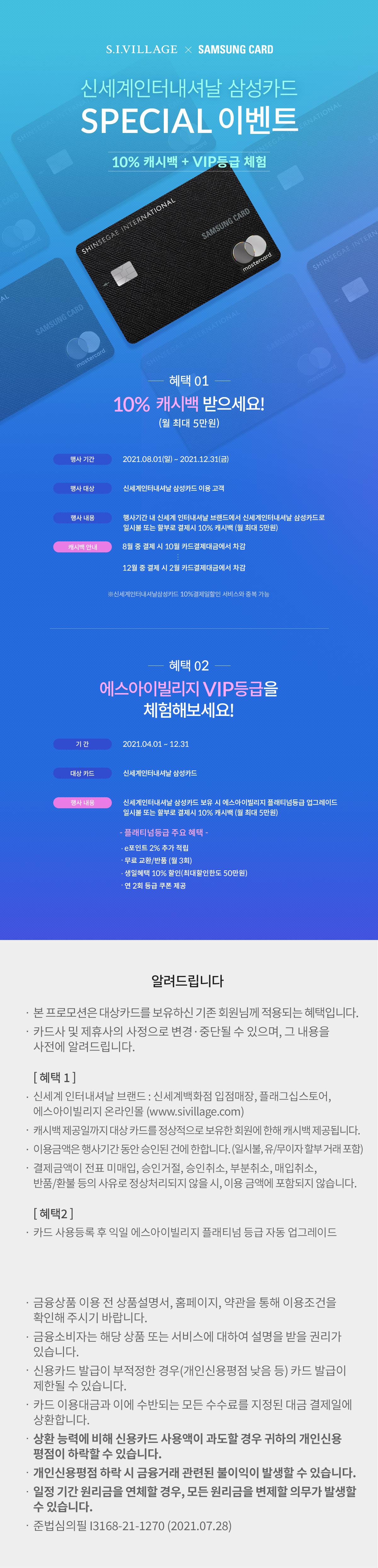 [이벤트상세]신세계인터내셔날삼성카드 10% 캐시백 이벤트