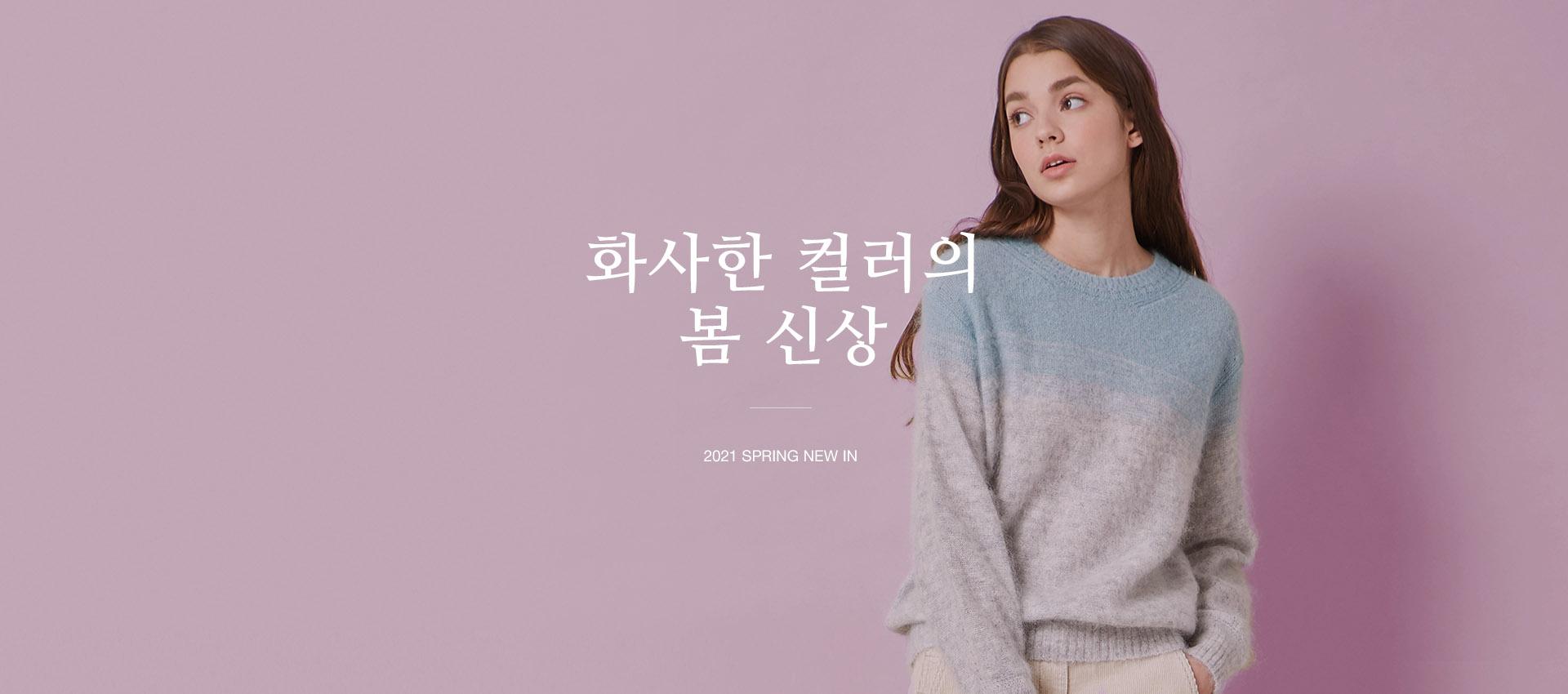 상단배너1_2021 SPRING NEW IN 화사한 컬러의 봄신상
