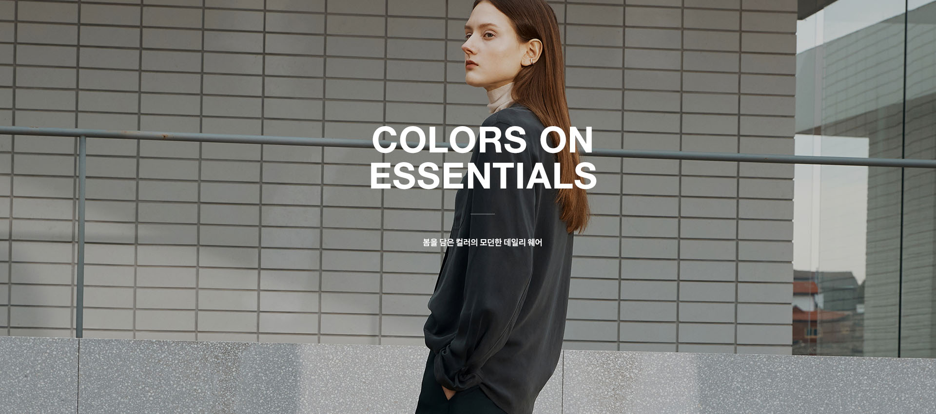 COLORS ON ESSENTIALS
