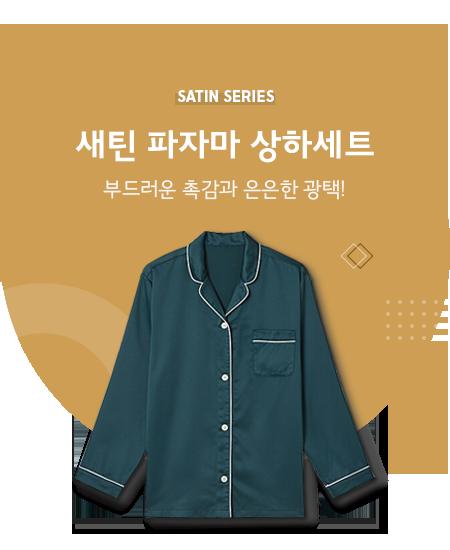 새틴 파자마 신상품 배너 (JAJU / PC)