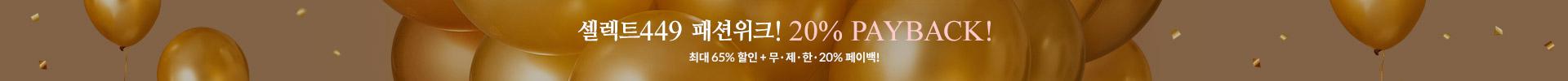 셀렉트449 패션위크 20% PAYBACK!