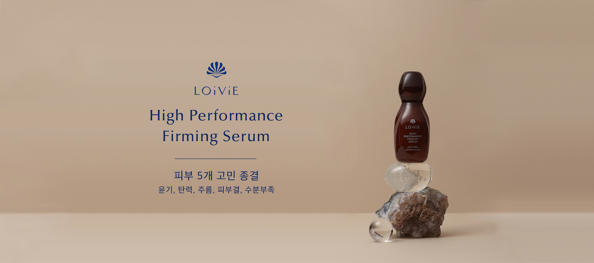 LOIVIE Nourishing