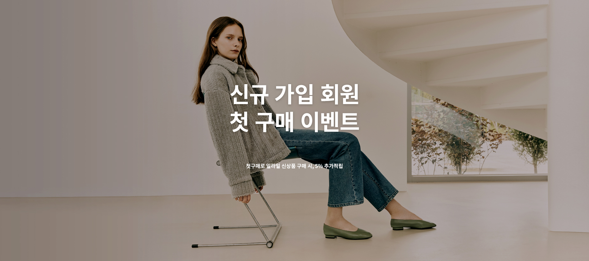 [일라일] 신규회원 10월 첫구매 혜택