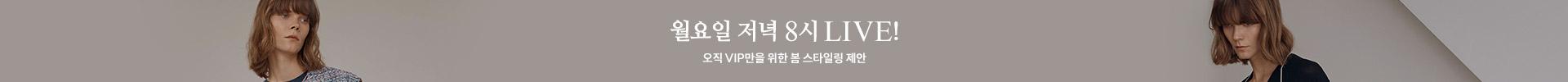 SI.LIVE 방송전_ 델라라나 VIP 스타일링 클래스