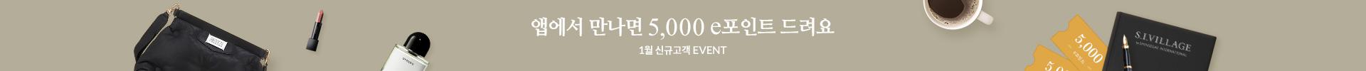 1월 신규회원 5,000 e포인트 쇼핑지원금