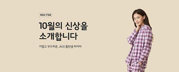 10월 신상 소개