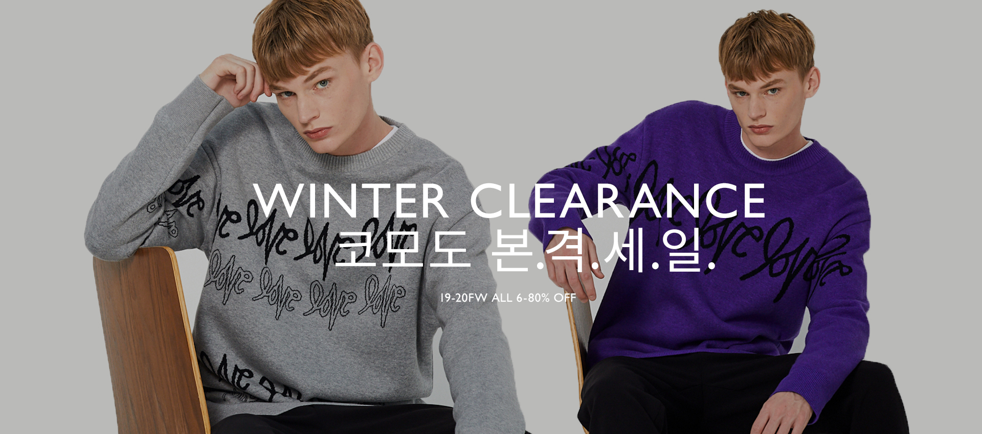 WINTER CLEARANCE