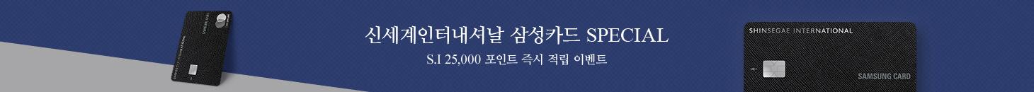 삼성카드 S.I 25,000 포인트