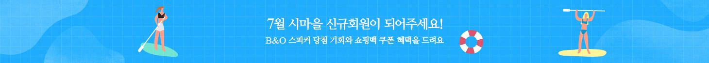 7월 시마을 신규회원이 되어주세요!